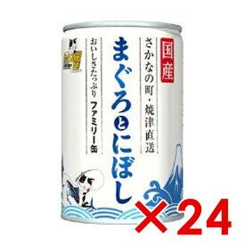 三洋食品 食通たまの伝説 マグロ・ニボシ ファミリー缶 405g (30900002) × 24 (s3090018)