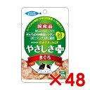 【正規品】 三洋食品 65食通たまの伝説 やさしさプラス まぐろ 50g パウチ (30900008) x 48