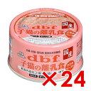 【正規品】デビフペット子猫の離乳食ささみペースト 85g(46402200) x 24