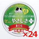 三洋食品 食通たまの伝説 やさしさプラス まぐろ 70g (30900005) × 24 (s3090021)