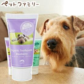 たかくら新産業 made of Organics for Dog オーガニック トゥースペースト ブルーベリー 75g (40202509)