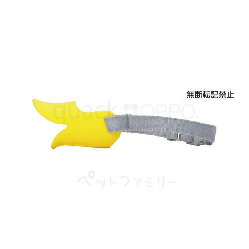 テラモト OPPO quack クアック 犬用 口輪 Sサイズ イエロー (47000102)