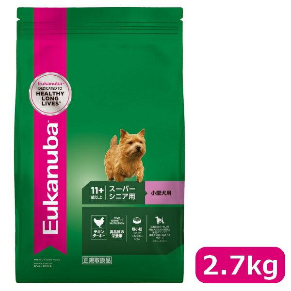 ユーカヌバ スモール スーパーシニア スーパーシニア用 小型犬用 11歳以上 超小粒 2.7kg (10100215)