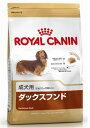 【正規品】【送料無料】ロイヤルカナン ダックスフンド成犬用 7.5kg(52902038)