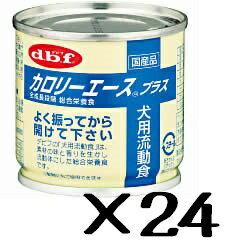 デビフペット カロリーエースプラス(犬用流動食)1ケース(85g×24缶入)
