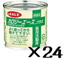 【正規品】デビフペット カロリーエースプラス(猫用流動食)1ケース(85g×24缶)