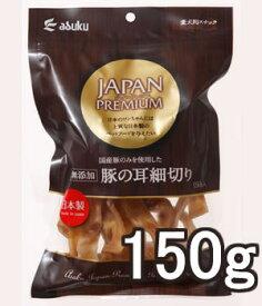アスク ジャパンプレミアム 豚の耳 細切り 150g(11201001)
