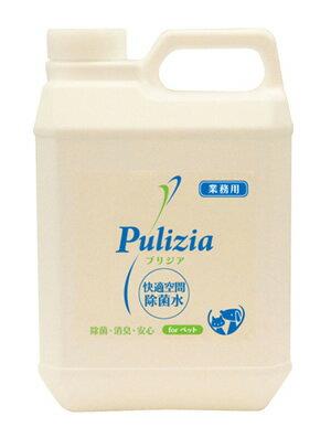 【正規品】FLF 快適空間除菌剤 プリジア 業務用 2L(16100004) 【除菌】【消臭】