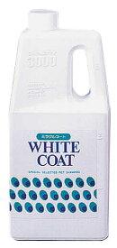ニチドウ ミラクルホワイトシャンプー 3L(52103005)