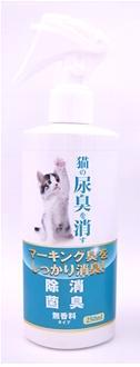 ニチドウ 猫の尿臭を消す消臭剤 250ml(52104063) 【消臭】