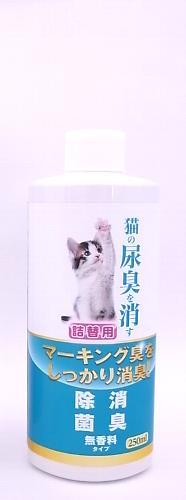 ニチドウ 猫の尿臭を消す消臭剤 詰替用 250ml(52104064) 【消臭】