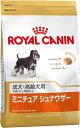 【正規品】ロイヤルカナン ミニチュアシュナウザー成犬・高齢犬用3kg生後10ヶ月齢以上 (52902066)