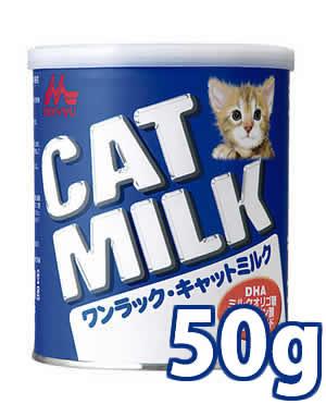 森乳サンワールド ワンラック キャットミルク50g(78103004)