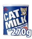 【正規品】森乳サンワールド ワンラックキャットミルク 270g