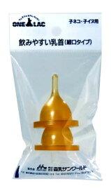 【最大300円オフクーポン有り】森乳サンワールド ワンラック 細口乳首 2個入り (78103015)