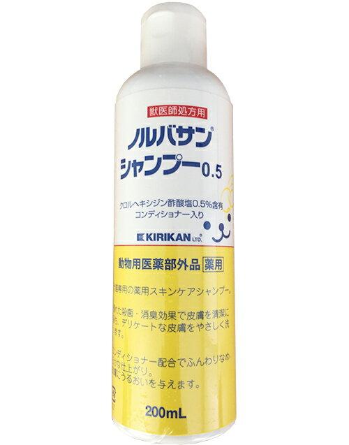 【正規品】キリカン洋行 ノルバサン シャンプー0.5 200ml(22500010)