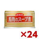 【正規品】デビフペット馬肉のスープ煮 90g× 24(s4640007)