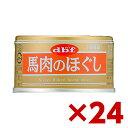 【正規品】デビフペット馬肉のほぐし 90g× 24(s4640008)