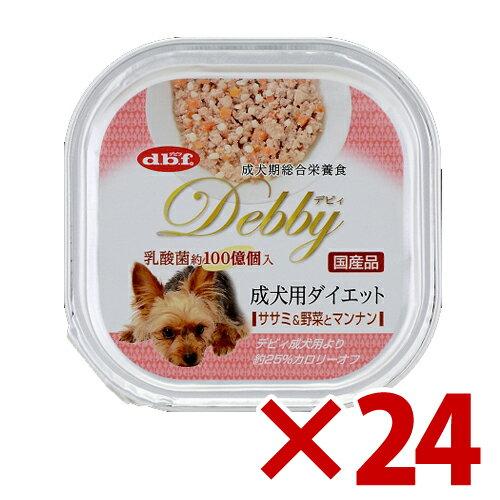 【正規品】デビフペットデビィ成犬用 ダイエット(ササミ&野菜とマンナン) 100g× 24(s4640014)