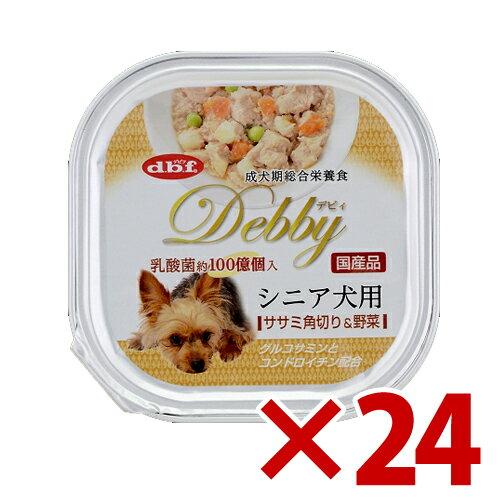 デビフペットデビィ シニア犬用(ササミ角切り&野菜) 100g× 24(s4640016)