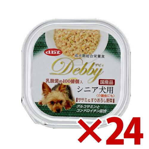 デビフペットデビィ シニア犬用(ササミ&すりおろし野菜) 100g× 24(s4640017)