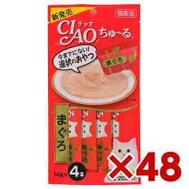 いなば CIAO ちゅ〜る まぐろ味 14g 4本入り (12600100) × 48 (s1260016)