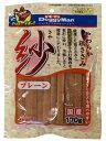 【正規品】ドギーマン 紗 プレーン 170g(60200160)