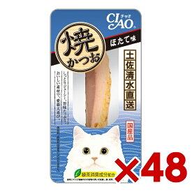 いなば YK-02CIAO 焼かつお ほたて味1本 ×48(s1260001)