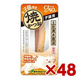 いなば YK-21CIAO 焼かつお 仔猫用1本 ×48(s1260007)
