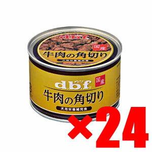 【送料無料】デビフペット)牛肉の角切り 150g × 24(s4640037)