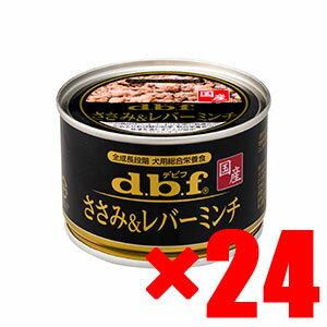 デビフペット)[新]ささみ&レバーミンチ 150g × 24(46400189)