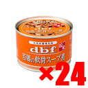 【正規品】デビフペット)[新]若鶏の軟骨スープ煮 150g × 24(46400191)