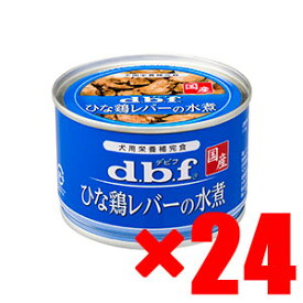 デビフペット)[新]ひな鶏レバーの水煮 150g × 24(46400192)