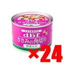 【正規品】【送料無料】デビフペット)[新]ささみの角切り野菜入 150g × 24(46400196)
