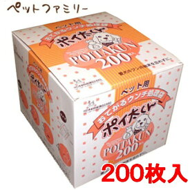 サンテックオプト US-200 ポイ太くん 200枚入(30600001)●