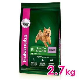 ユーカヌバ 11歳+ スーパーシニア 小型犬用 2.7kg(11100073) ※お一人様5個まで