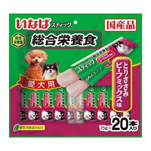 いなば 犬用スティック総合栄養食 とりささみビーフミックス味 15g×20本(12603070)
