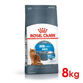 ロイヤルカナン FCNライトウェイトケア 減量したい成猫用 8kg ● ※お一人様5個まで