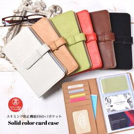 スキミング防止 無地 カードケース クレジットカード カード入れ レディース ケース  大容量 カードホルダー ポイントカードケース クレジットカードケース ポイントカード入れ マルチケース 通帳 かわいい 女性 カード /E-CARD/メール便送料無料