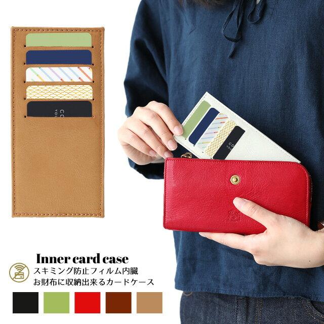 スキミング防止 スリム インナー カードケース クレジットカード カード入れ レディース カードホルダー インナーカードケース クレジットカードケース 薄型 かわいい | グッズ おしゃれ ポイントカードケース ポイントカード /ONE-CARD (B6-6)/メール便 送料込み 送料無料