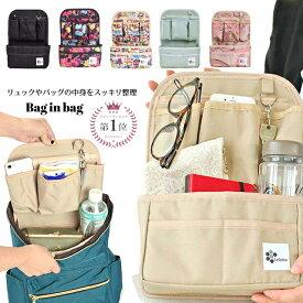 リュックインバッグ 縦型 トートバッグ 大容量 おしゃれ レディース リュックインバッグ バッグインバッグ リュック インナーバッグ バッグインバッグ リュックイン ポケット 自立型 整理 収納グッズ 壁掛け 収納 母の日 プレゼント/IN-TATE/メール便送料無料
