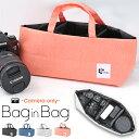 カメラバッグ ケースセット カメラ バッグ カメラバック インナーバッグ バッグインバッグ 仕切り 中身 整理 カメラケ…
