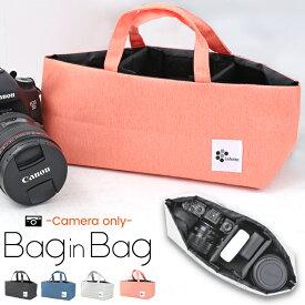 【セール対象】カメラバッグ ケースセット カメラ バッグ カメラバック インナーバッグ バッグインバッグ 仕切り 中身 整理 カメラケース ケース トインナーバック かわいい おしゃれ レディース ナイロン 無地 軽量 一眼レフ 女子/IN-MINI/メール便 送料無料