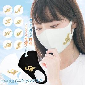 イニシャル マスク ワンポイント マスク 洗えるマスク 快適 個性 マスク 保湿 快適 立体 布 マスク 繰り返し使える 洗える マスク 大人 秋冬用 一年中 個性的 さらっと快適 通年 白 黒 布マスク かわいい メール便無料