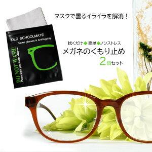 メガネのくもり止めクロス 2枚セット くり返し使える 曇り止め メガネクロス 眼鏡 レンズクロス くもり止め くもり止めクロス クロス メガネ拭き 曇り止め対策グッズ マスク メガネ めがね