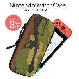 Nintendo Switch 任天堂 ニンテンドー スイッチ ケース カバー スイッチ カモ カモフラージュ 迷彩 バッグ おしゃれ かっこいい キャリング 手提げ ソフト 周辺機器 収納 耐衝撃 防水 セミハード スリム 薄い カバー 薄型  ジョイコン/SWITCHCASE-CAMO/メール便 送料無料