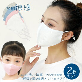 メッシュ 冷感 夏マスク 接触冷感 マスク 洗えるマスク 冷感マスク 涼しい 立体 ひんやり 子供用 布 マスク 繰り返し使える 洗える マスク 大人 こども 夏用 夏 マスク アジャスター ひんやりマスク 冷たい マスク 白 布マスク 調節可 メール便無料