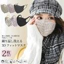 【セール】 洗えるマスク チェック マスク 洗える 小さめ 秋冬 マスク 冬用マスク 保湿 洗える おしゃれ 耳が痛くなり…