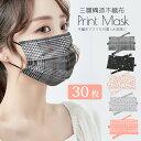 不織布 マスク 柄物 30枚 不織布マスク デザイン カラーマスク 三層構造 使い捨てマスク 立体3層 レースマスク レース…