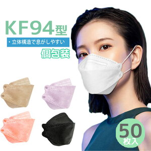 50枚 KF94 マスク 不織布 カラー 立体マスク 不織布マスク 4層構造 使い捨てマスク ブラック 韓国 コリアフィルター マスク 呼吸しやすい 女性用 韓国マスク ふつうサイズ 蒸れないマスク 女性